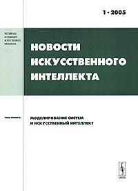 Новости искусственного интеллекта, №1, 2005