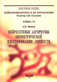 Нейросетевые алгоритмы биометрической идентификации личности. Книга 15