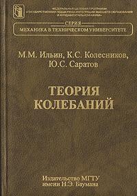 Теория колебаний ( 5-7038-1903-2, 5-7038-1371-9 )