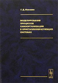Моделирование процессов самоорганизации в кристаллообразующих системах