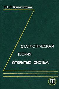 Статистическая теория открытых систем. Том III