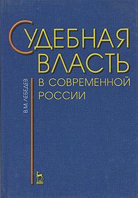 Судебная власть в современной России ( 5-8114-0361-5 )