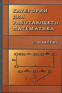 Книга Категории для работающего математика