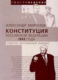 Конституция Российской Федерации 1993 года: смысло-логический анализ