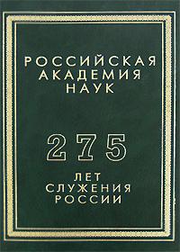 Российская академия наук. 275 лет служения России