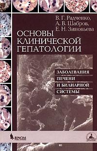 Основы клинической гепатологии. Заболевания печени и билиарной системы