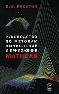 Руководство по методам вычислений и приложения MATHCAD