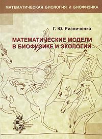 Математические модели в биофизике и экологии12296407В книге излагаются основные базовые модели, используемые в биологии, динамике популяций, экологии, биофизике. Книга предназначена для преподавателей, студентов и аспирантов, научных работников, специализирующихся в области биотехнологии, экологии, биофизики, математического моделирования в биологии. Книга также может быть использована при преподавании и изучении курса Проблемы современного естествознания.