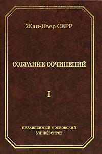 Жан-Пьер Серр. Собрание сочинений. Том 1