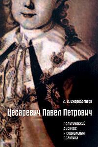 Цесаревич Павел Петрович. Политический дискурс и социальная практика ( 5-7281-0514-9 )
