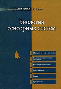 Биология сенсорных систем ( 5-94774-194-6, 471-890901 )