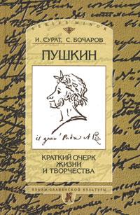 Пушкин. Краткий очерк жизни и творчества