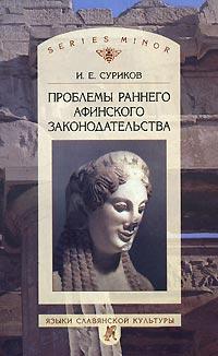 Проблемы раннего афинского законодательства ( 5-9551-0040-7 )