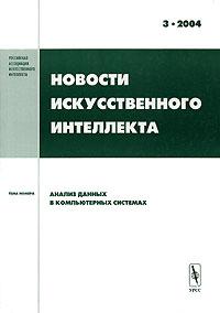 Новости искусственного интеллекта, № 3, 2004