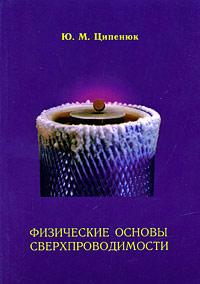 Физические основы сверхпроводимости ( 5-89155-099-7 )