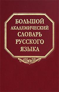 Большой академический словарь русского языка. Том 3. Во-Вящий