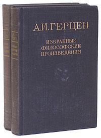 А. И. Герцен А. И. Герцен. Избранные философские произведения (комплект из 2 книг)