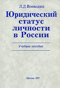 Юридический статус личности в России: Учебное пособие
