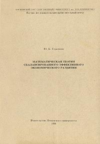 Математическая теория сбалансированного эффективного экономического развития ( 5-211-03943-2 )