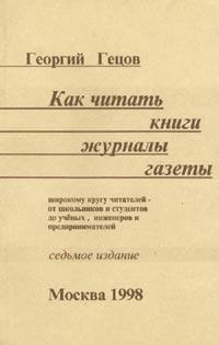 ГЕЦОВ Г Г КНИГИ СКАЧАТЬ БЕСПЛАТНО