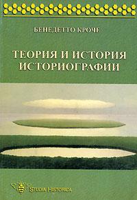 Теория и история историографии ( 5-7859-0066-1 )