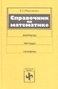 Справочник по математике (Формулы, методы, примеры)