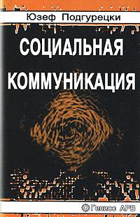 Социальная коммуникация ( 5-85438-141-9 )
