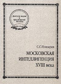 Московская интеллигенция XVIII века