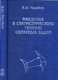 Введение в статистическую теорию обратных задач ( 978-5-9221-0562-0 )