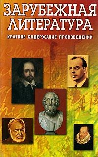 Зарубежная литература. Краткое содержание произведений ( 978-5-91281-019-0 )