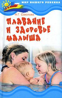 Плавание и здоровье малыша