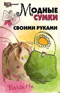 Книга Модные сумки своими руками