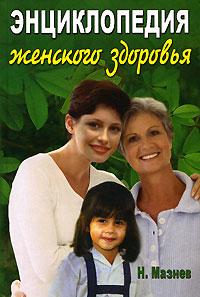 Энциклопедия женского здоровья ( 5-94832-224-6 )