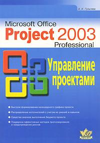 Microsoft Office Project 2003 Professional. Управление проектами. А. К. Гультяев