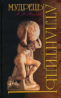 Мудрецы Атлантиды ( 978-5-222-10635-8 )