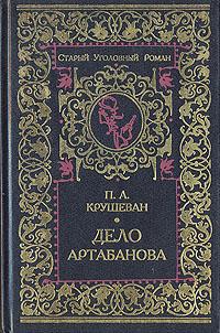 Дело Артабанова