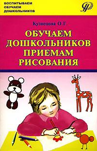 Обучаем дошкольников приемам рисования ( 978-5-93134-358-7 )