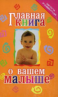 Главная книга о вашем малыше ( 978-5-222-10525-2 )
