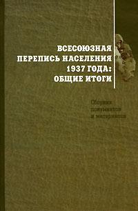 Всесоюзная перепись населения 1937 года. Общие итоги