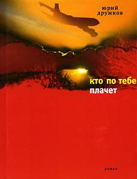 Книга Кто по тебе плачет