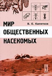 Мир общественных насекомых