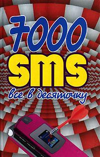 Цитаты из книги 7000 SMS все в десяточку
