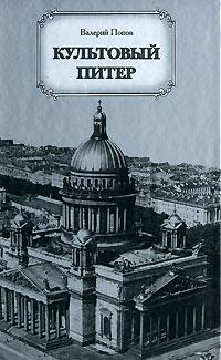 Культовый Питер. Валерий Попов