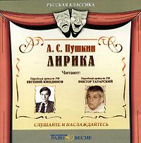 А. С. Пушкин. Лирика (аудиокнига MP3)