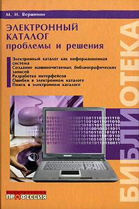 Электронный каталог. Проблемы и решения. М. И. Вершинин