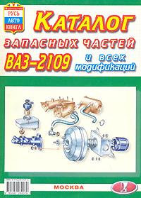 Каталог запасных частей ВАЗ-2109 и всех модификаций ( 5-94228-007-X )