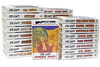 Луис Ламур (комплект из 26 книг)