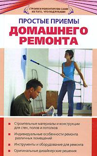 Простые приемы домашнего ремонта