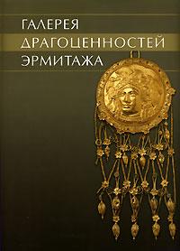 Галерея драгоценностей Эрмитажа. О. Костюк