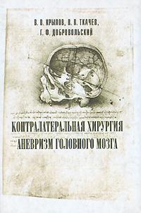Контралатеральная хирургия аневризм головного мозга